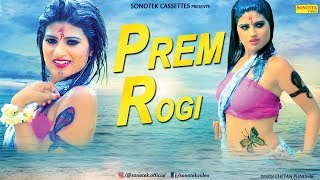 Prem Jogi – Amit Badala Download Mp3