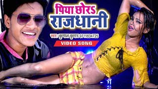Kunal Kumar – Piya Chhora Rajdhani Download Mp3