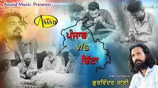 Gurvinder Sai - Punjab Vs Chitta Download Mp3