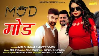Mod Amit Dhull Download Haryanvi Mp3 Song