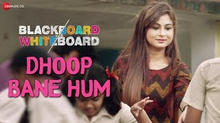 Dhoop Bane Hum Blackboard Vs Whiteboard  Amit Mutreja Mp3 Song Download