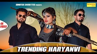 Trending Haryanvi - Himanshi Goswami Arun Gautam Download Mp3 Song