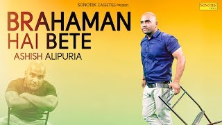 Brahaman Hai Bete - Ashish Alipuriya Mp3 Song Download
