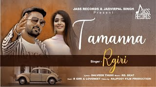 Tamanna - Rgiri Mp3 Song Download