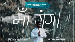 Maa Ganga  Suyash Bijalwan Mp3 Song Download
