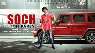 Soch Toh Parey - PEPC Singh Download Mp3 Song