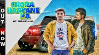 Chora Haryane Ka - Gunit Kadian Download Mp3 Song