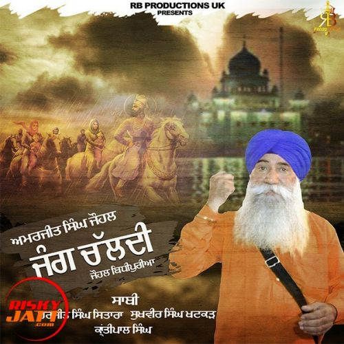 Jung chaldi Amarjeet Singh Johal Mp3 Song
