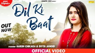 Dil Ki Baat – Priya Rajput Download Mp3 Song