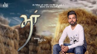 Maa - Manpreet Chera Download Mp3 Song