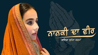 Nanki Da Veer Sunanda Sharma Mp3 Song