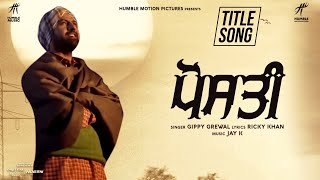 Posti Title Track Gippy Grewal Mp3 Song Video HD