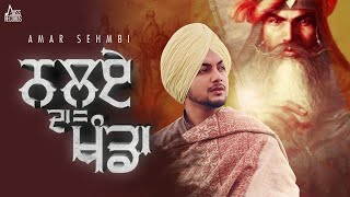 Nalue Da Khanda Mp3 Song Amar Sehmbi New Punjabi Song