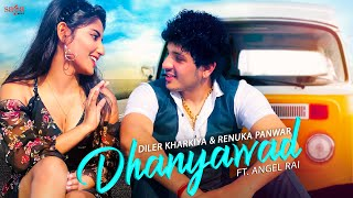 Dhanyawad Mp3 Song Diler Kharkiya Renuka Panwar New Haryanvi Song